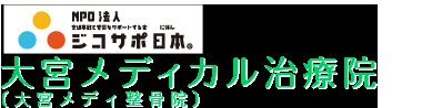 さいたま市大宮で【症例数NO.1】の「元気館 大宮整骨院」 ロゴ